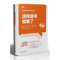 【旧书二手书8成新】这样读书就够了 赵周 国家开放大学出版社 9787304058937