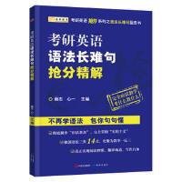 【旧书二手书8成新】考研英语语法长难句抢分精解 商志 研究出版社 9787519900052