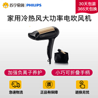 【苏宁易购】Philips/飞利浦家用冷热风大功率电吹风机HP4989加强负离子 正品