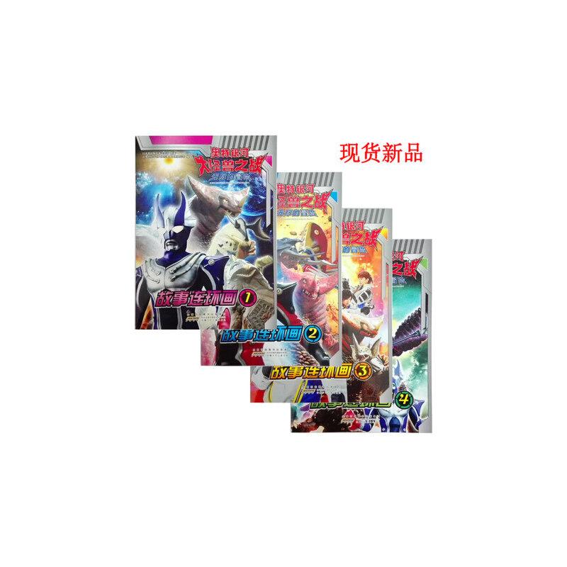 奥特曼图画故事书全套4册正版奥特银河大怪兽之战无尽的冒险(故事连环画3)5-6-7-8-9-10岁儿童图画故事书