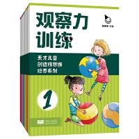 天才儿童创造性思维培养系列 儿童观察力训练书 全套6册3-6-7-8-12岁儿童思维逻辑能力 儿童益智游戏书帮助孩子成