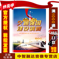 2019新版/交通强国建设纲要小手册/110*170mm/10本起订