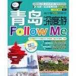 青岛深度游Follow Me