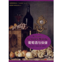 """葡萄酒与保健(法国葡萄酒文化""""六大奇书""""之一!献给善于享受生活之人。)"""