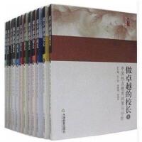 做卓越的校长 16开全12册 做一个卓越的校长 天津教育出版社 **720元