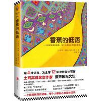 【旧书二手书8成新】香蕉的低语 伊切・泰玛尔库兰 (Ece Temelkuran) 李娟 北京联合