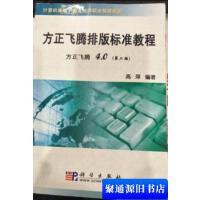 【旧书二手书9成新】方正飞腾排版标准教程.方正飞腾4.0(第二版) /高萍 科学出版社