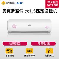 【苏宁易购】奥克斯空调 大1.5匹定速壁式冷暖挂机 KFR-35GW/HFY+3