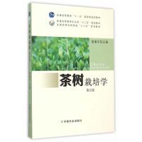茶树栽培学第五版 骆耀平 中国农业出版社 普通高等教育十二五 规划教材