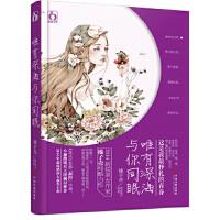 【二手旧书9成新】唯有深海与你同眠 榛子壳 9787505991545 中国文联出版社
