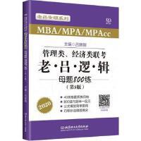 【二手旧书8成新】2020MBA/MPA/MPAcc管理类经济类联考 老吕逻辑母题800练第5版吕建刚 吕建刚 北京理