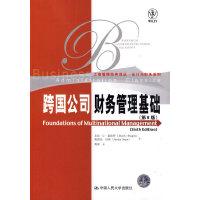 跨国公司财务管理基础(第6版)(工商管理经典译丛・会计与财务系列)