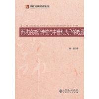 西欧的知识传统与中世纪大学的起源