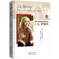 哈利・波特背后的魔法师:J.K.罗琳传(大师馆・畅销作家系列)