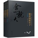 曹薰铉、李昌镐精讲围棋系列--精讲围棋官子(套装共3册)
