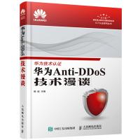 正版 华为Anti-DDoS技术漫谈 华为ICT认证系列丛书 DDoS攻防技术书籍 HCIE考试教材用书 网络安全管理网