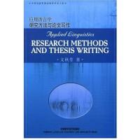 【旧书二手书8成新】应用语言学研究方法与论文写作 文秋芳 外语教学与研究出版社 978756004