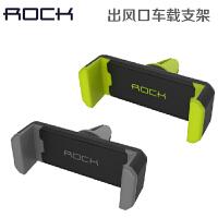 【包邮】Rock 车载手机支架 汽车手机支架 通用 出风口车用导航支架 苹果 三星 华为 小米 魅族 oppo HTC
