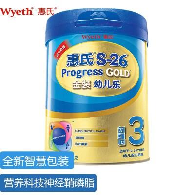 惠氏S-26金装旗舰版3段900g婴幼儿配方牛奶粉单罐装