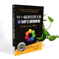 VC++就业培训宝典之MFC视频教程 visual c++6.0教程书籍 vc++6.0程序设计教材 mfc程序设计教