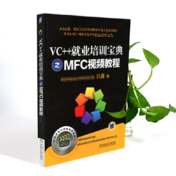 VC++就业培训宝典之MFC视频教程 visual c++6.0教程书籍 vc++6.0程序设计教材 mfc程序设计教程 软件开发实战指南 赠100小时教学视频 含大量习题