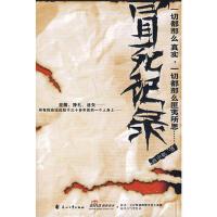 【二手书8成新】冒死记录 海中帆 花山文艺出版社