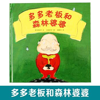 蒲蒲兰绘本馆系列》多多老板和森林婆婆》幼儿绘本3-4-5-6-7岁儿童认知早教启蒙 藤真知子创作 讲述了环保的重要性