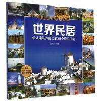 世界民居(最让建筑师留恋的35个传统住宅)/环球建筑巡礼系列