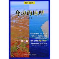 【全新正版】身边的地理 宋立荣 济南出版社 9787548830436 缘为书来图书专营店