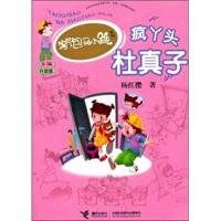【旧书二手书8新正版】 淘气包马小跳系列升级版:疯丫头杜真子  978754481