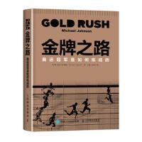 【正版二手书9成新左右】之路 奥运是如何炼成的 【美】迈克尔・约翰逊(Michael Johnson) 人民邮电出版社