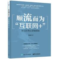 【正版二手书9成新左右】顺流而为:互联网+背后的商业逻辑揭秘(双色 任建斌 电子工业出版社