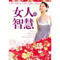 【二手书8成新】女人的智慧 程夏辉著 海潮出版社