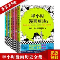 半小时漫画全集(共8册)中国史1234+唐诗+世界史+经济学 陈磊 二混子著