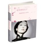 做一个有风骨的女子:张爱玲的女人哲学