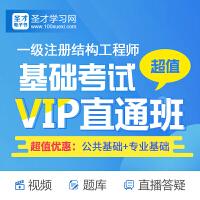 一级注册结构工程师基础考试vip直通班【视频课程】  2017年