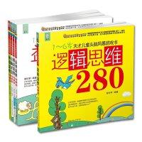 创意图形逻辑思维280全脑开发0-6岁儿童宝宝全脑开发启智左右脑智力开宝宝益智游戏书儿童早教书籍