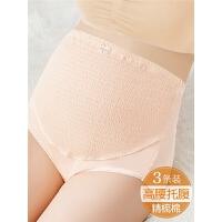 孕妇内裤托腹高腰怀孕期棉里裆大码孕妇内裤透气裤头4-7个月套装