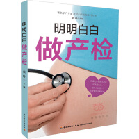 【正版二手书9成新左右】明明白白做产检 范玲 中国轻工业出版社
