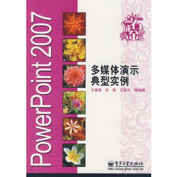 [二手旧书9成新]PowerPoint 2007多媒体演示典型实例,王曼珠,张强,王德元,电子工业出版社, 9787121075902 正版书籍,可开发票,注意售价与书籍详情内定价的关系