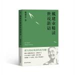 戴建业 精读世说新语(2019升级版,陈引驰、骆玉明、六神磊磊推荐!)