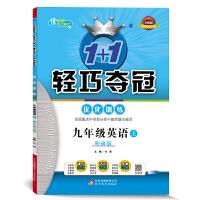 1+1轻巧夺冠・优化训练:九年级英语(上)・外研版(2020秋)