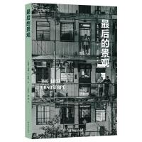 正版 最后的景观 城市与生态文明丛书 威廉・H.怀特 影响整整一代美国城市规划设计师的规划经典 环境科学专业科技书籍 译