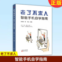 正版 老了不求人 智能手机自学指南 老人使用手机不求人 从亲情的角度入手 一本小书 以传递对父母的关注 理解和帮助