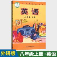 2019外研版初中英语八年级 上册 8年级上 初二上 课本教材教科书 外语教学与研究出版社 全新现货彩色
