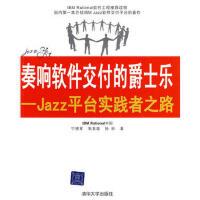 【二手书8成新】奏响软件交付的爵士乐Jazz平台实践者之路 宁德军 清华大学出版社