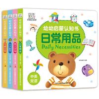 幼幼启蒙认知纸板书 全套4册婴儿书籍 儿童双语撕不烂0-1-3岁幼儿看图识物教材 幼儿园26个英文字母卡片数字早教读物 小熊宝宝绘本