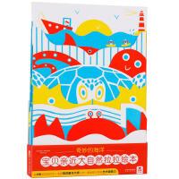 乐乐趣 宝贝亲近大自然拉拉绘本 奇妙的海洋 0-2-3岁幼儿宝宝益智游戏立体书 儿童3D折叠绘本 启蒙认知图画书籍带宝