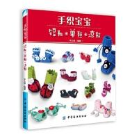 【二手旧书9成新】 手织宝宝短靴 单鞋 凉鞋 李玉娥 中国纺织出版社 9787518005338