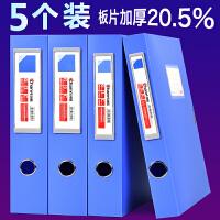 办公用品A4加厚板材85C文件盒资料档案盒文件夹收纳盒塑料财务会计凭证盒5个装
